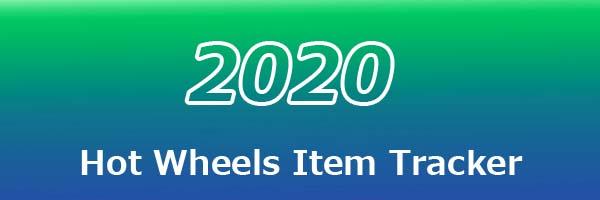 2020年ホットウィールトラッカー