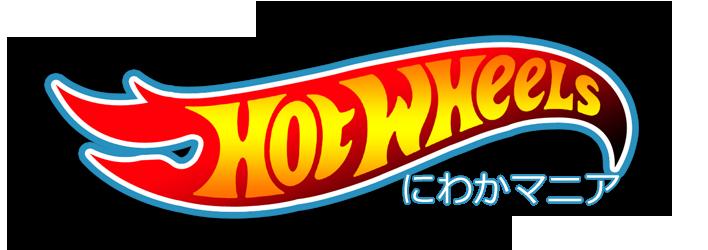 Hot Wheels 情報まとめ | Hot Wheelsにわかマニア
